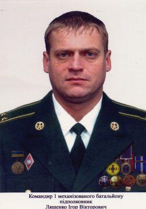 Ігор Ляшенко